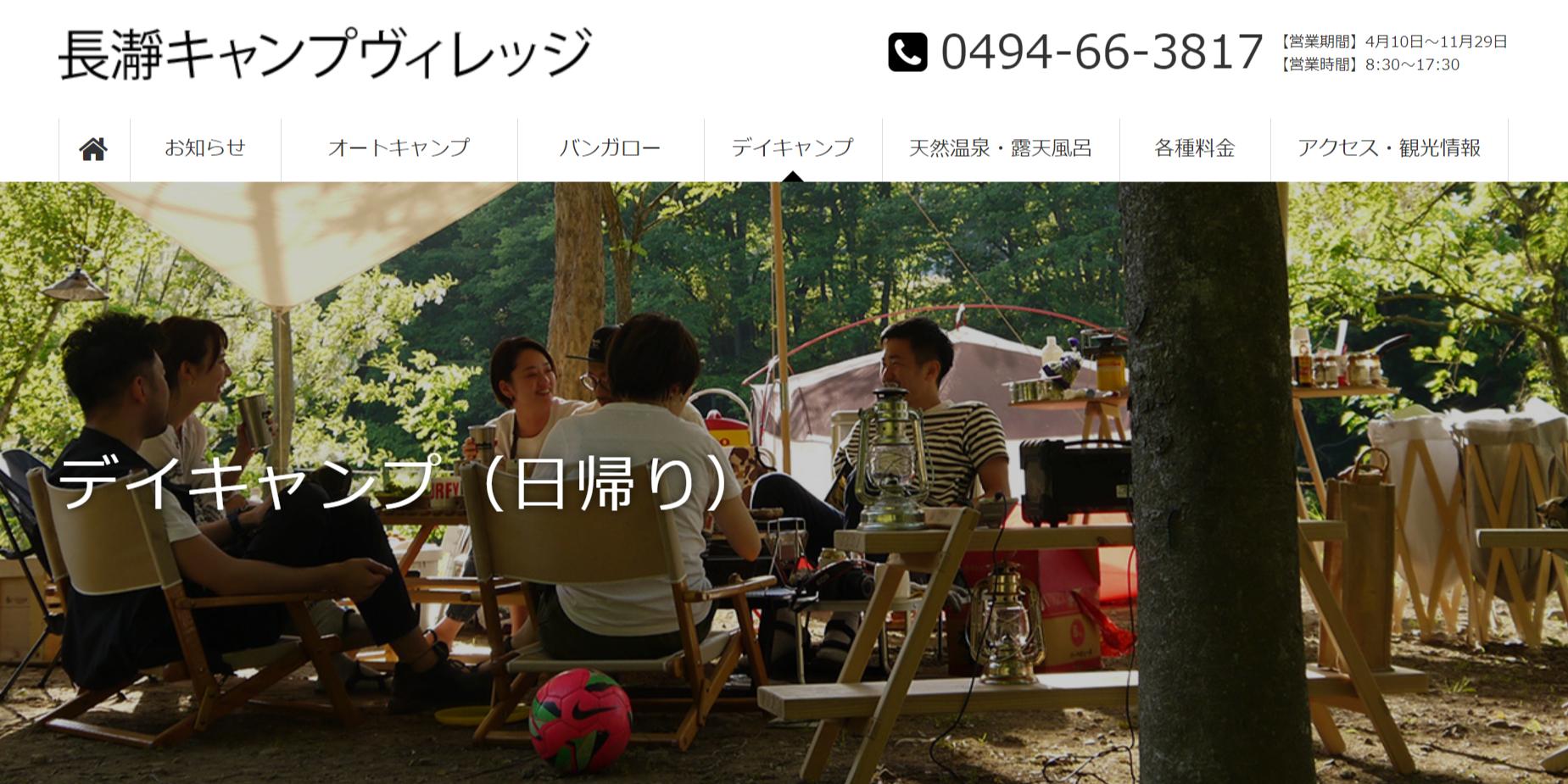 長瀞キャンプ場