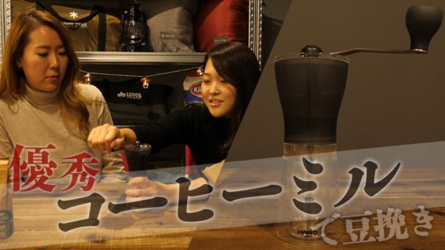 HARIOのコーヒーミル使ってチルしてみた!