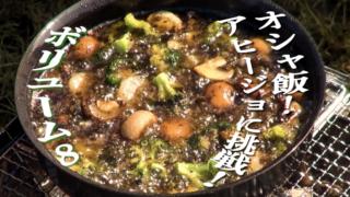 キャンプ初心者女子2人組 オシャ飯ちゃんと作れる!?