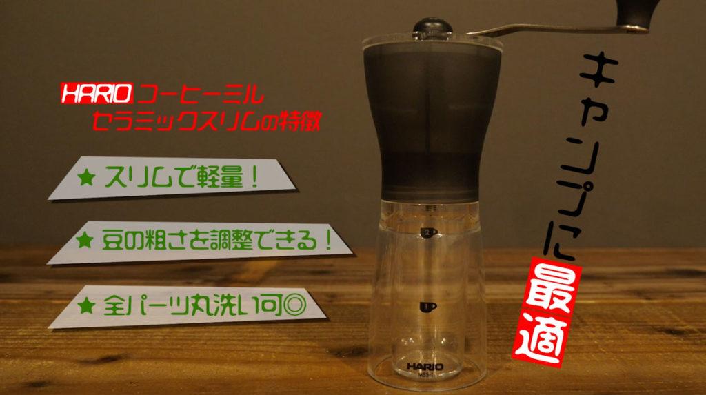 コーヒーミルセラミックスリムの特徴