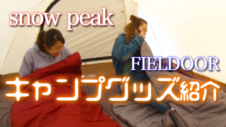 【ねぇ、あの子キャンプ始めたってよ #13】ニューアイテムたち紹介させて〜!(テーブル/マット/寝袋)