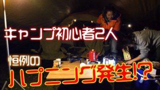 Vol.14 ひとやすみのはずがハプニング発生〜!?