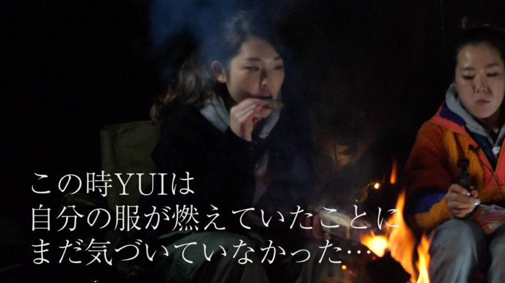 この時YUIは、自分の服が燃えていたことにまだ気づいていなかった