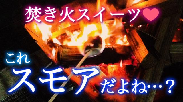 焚き火スイーツ スモア