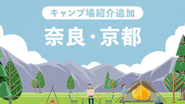 【キャンプ場紹介】奈良・京都のキャンプ場、追加しました!