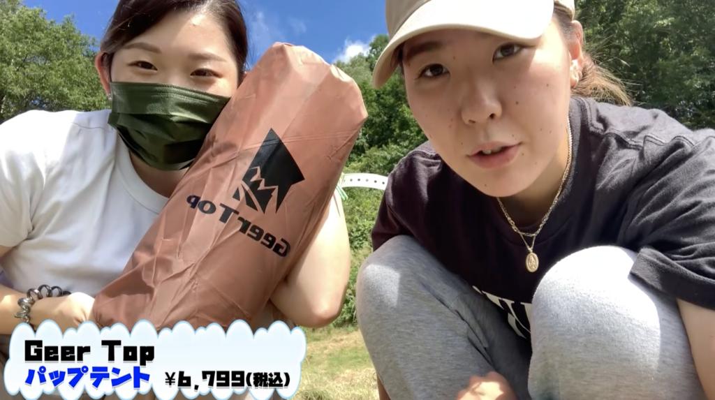 Yuiのテント
